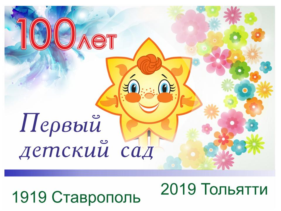 100-ЛЕТИЕ СО ДНЯ ОТКРЫТИЯ ПЕРВОГО ДЕТСКОГО САДА В Г. СТАВРОПОЛЕ